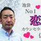 池袋No1恋愛カウンセラーが伝授!「恋愛力」もう振られない、内緒の恋愛心理教えます!